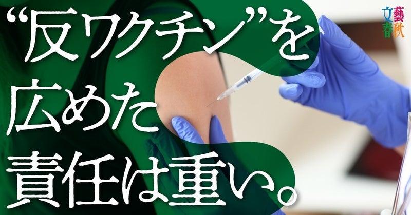 文藝春秋digital記事TOP反ワクチン