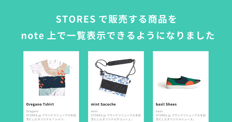 使い方 stores