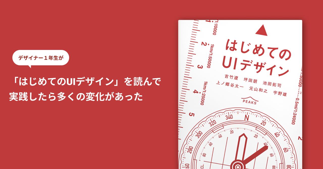 note_はじめてのUIデザイン
