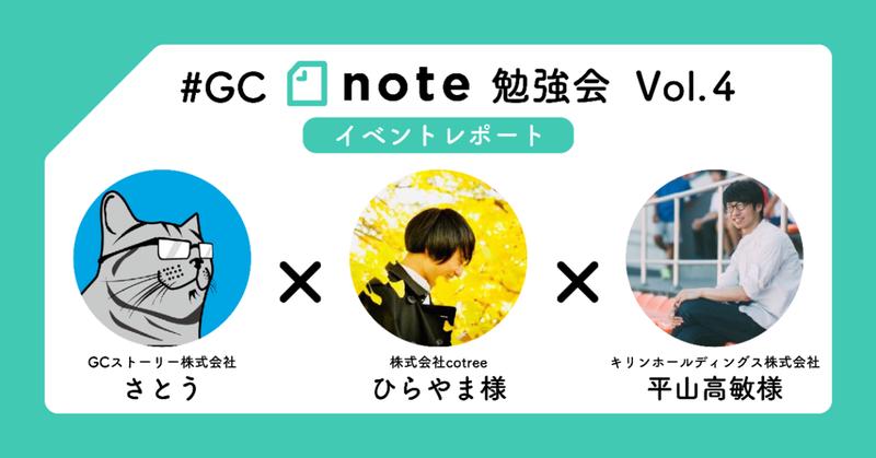 200225_GCnote勉強会_Vol4_イベントレポート見出し-01