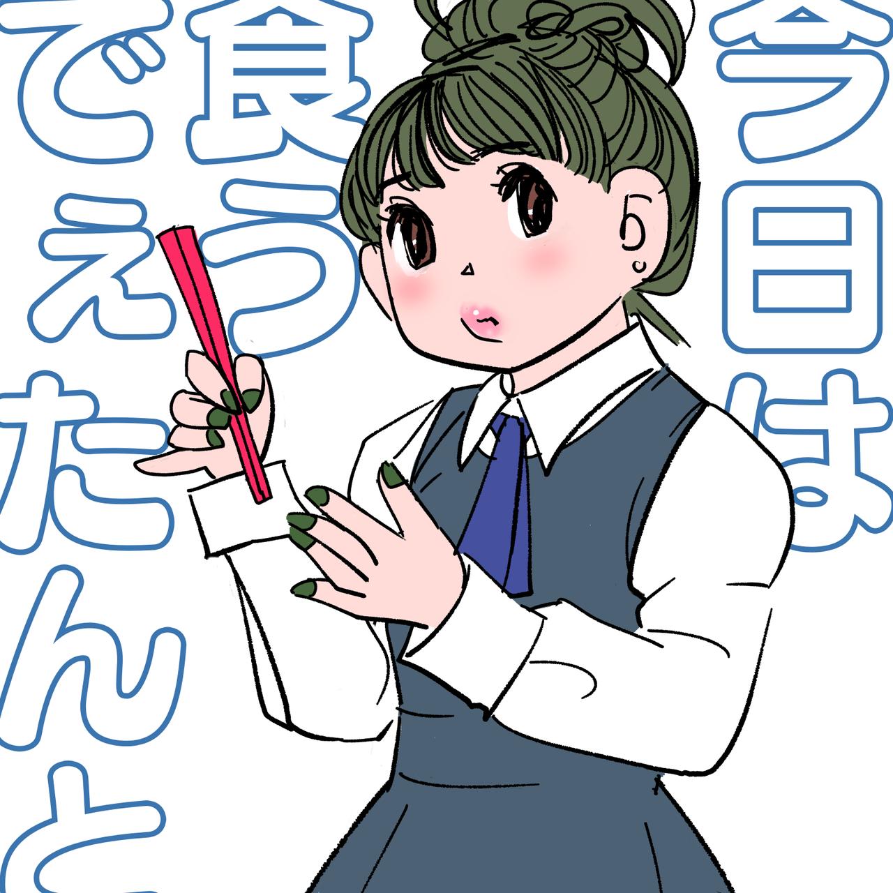 の 日 26 なん 2