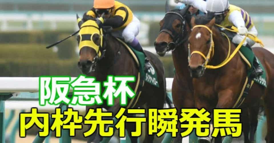阪神 競馬 場 天気 予報