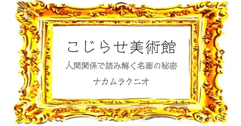 こじらせ美術館_main