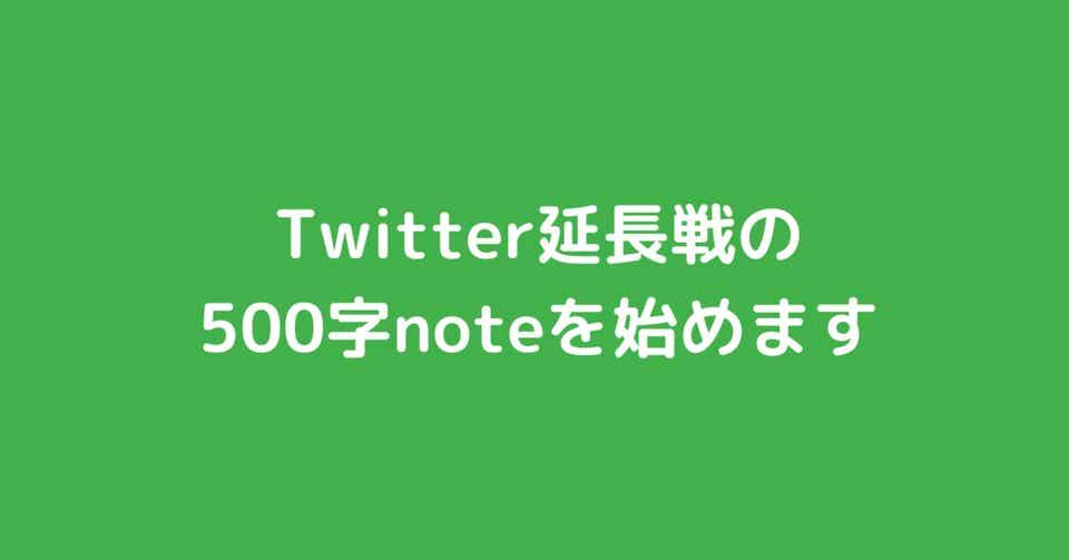Twitter延長戦の500字noteを始めます|長谷川 翔一 │ マーケティング ...