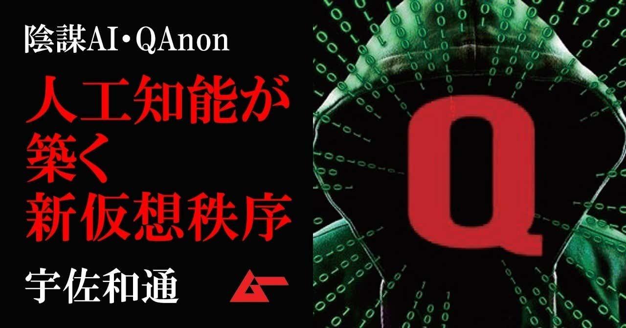 宇佐和通QANONtop
