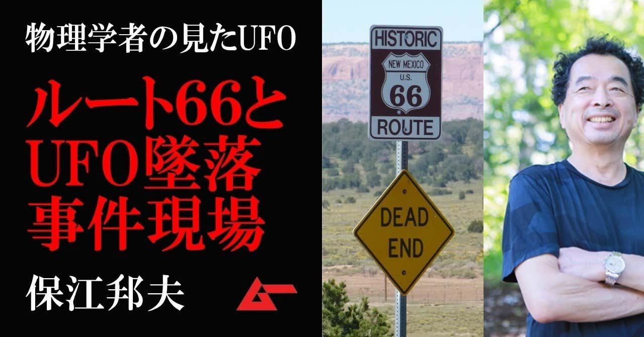 保江UFO2top