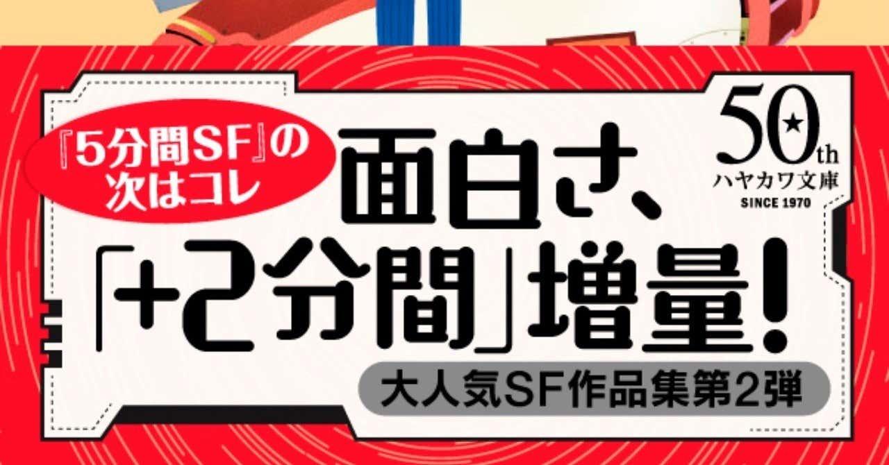 7分間SF_帯