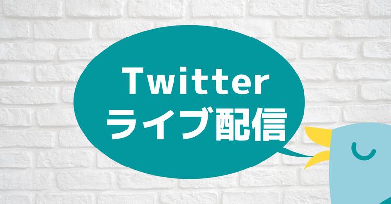 Twitter_ライブ配信_を試す
