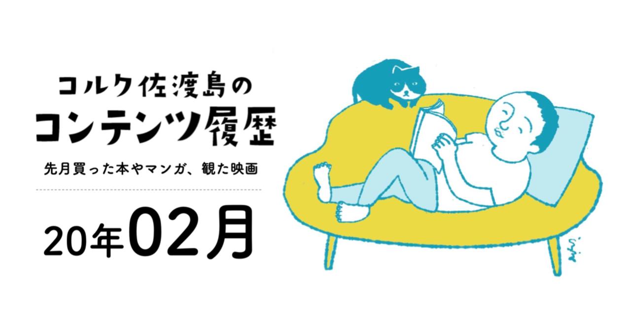 スクリーンショット_2020-02-28_14