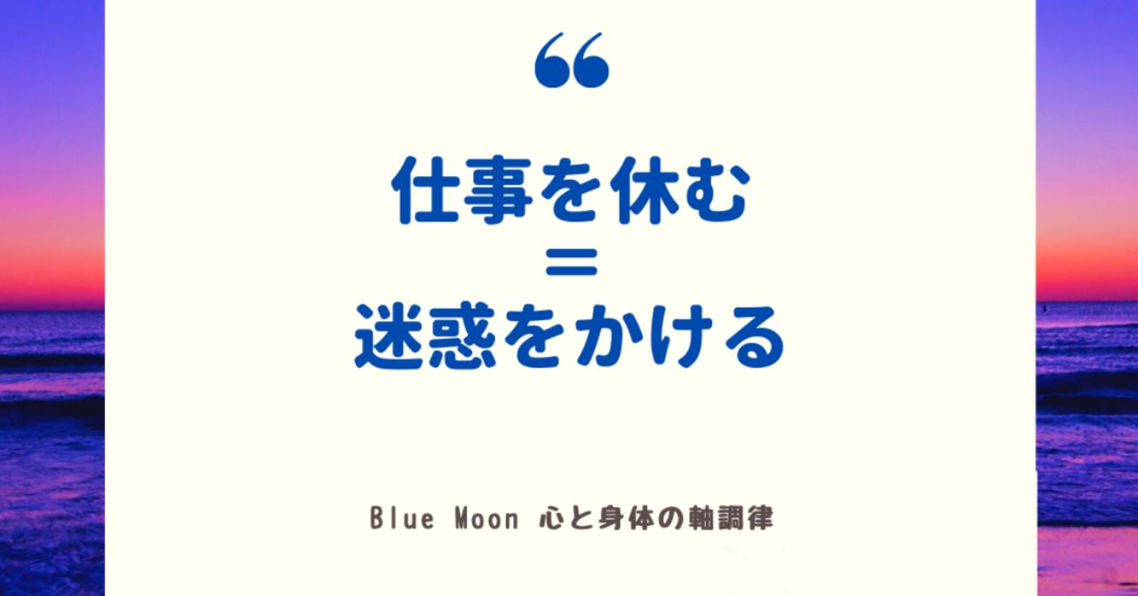 仕事を休む=迷惑をかける なの? Blue Moon☽心体調律師・近藤真帆 ...