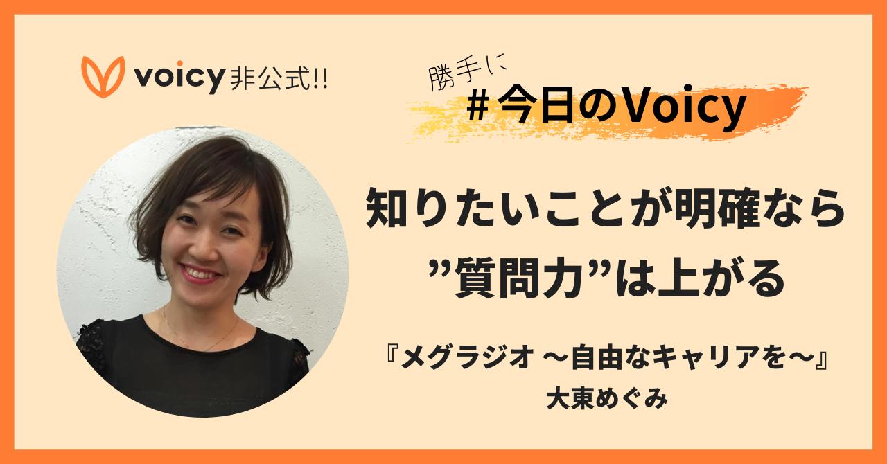 _今日のVoicy_個人noteチャンネル紹介_
