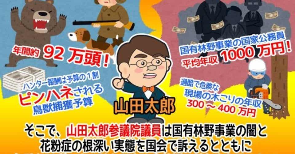 選挙 山田 太郎