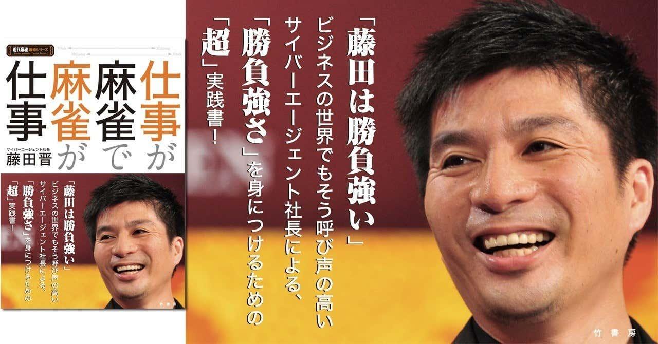 2020-03-01_仕事が麻雀