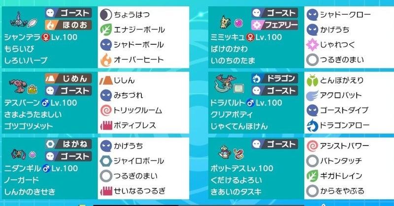 ポケモン レンタル パーティ 【ポケモン剣盾】シングルバトル構築まとめ