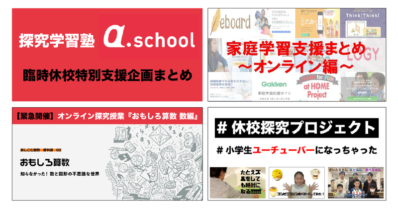 aschoolspecial_アートボード_1