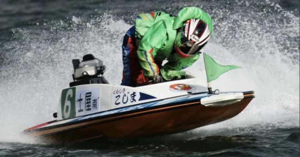 江戸川 競艇 レース 結果 動画
