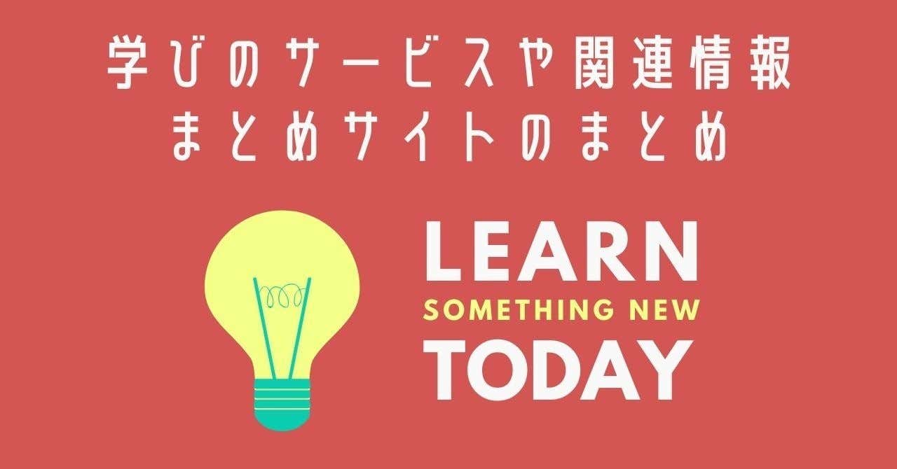 Learn_Something_Today_Lightbulb_Classroom_Posterのコピー