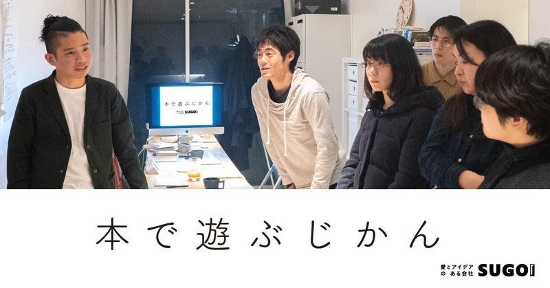 本で遊ぶじかん_note_2002