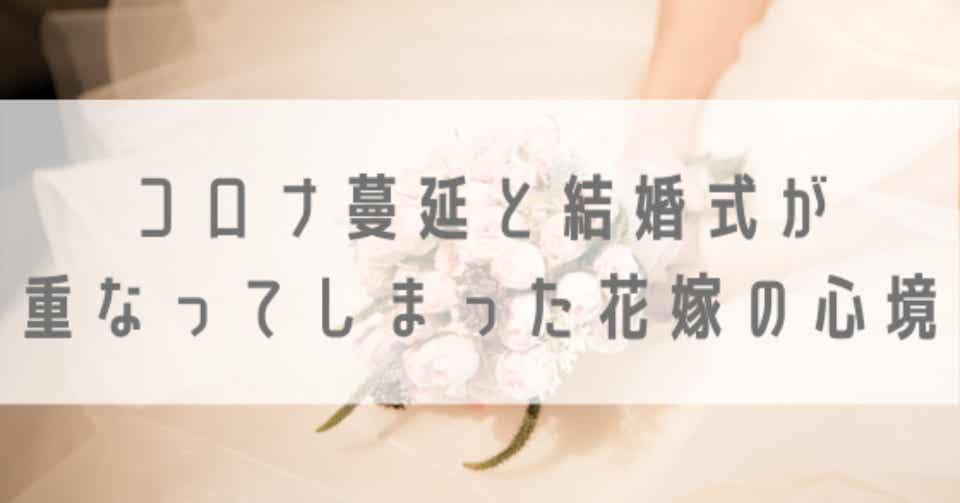 コロナ 結婚 式 延期