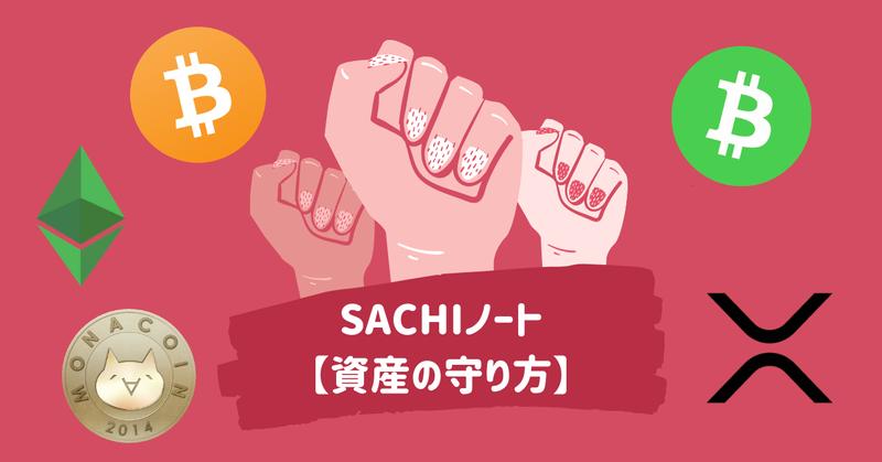 SACHIノート__資産の守り方_
