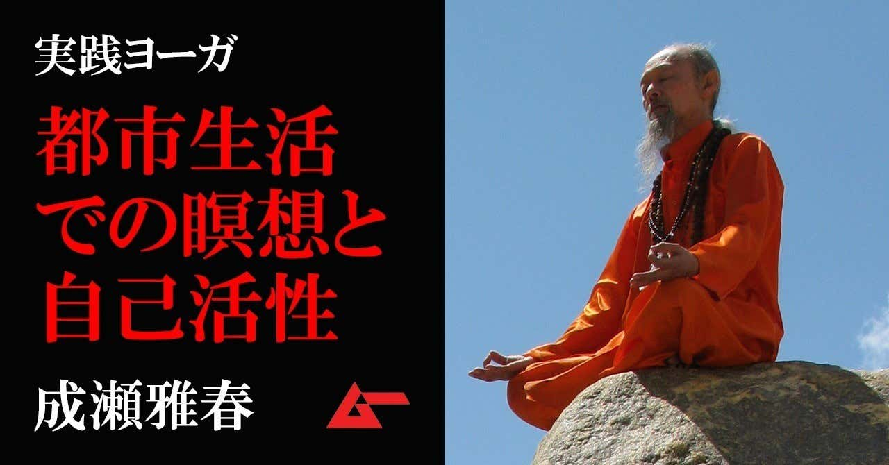 成瀬雅春瞑想top