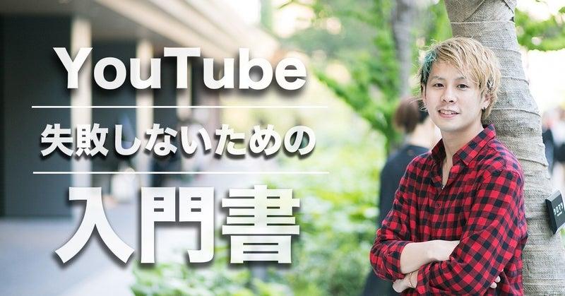 初心者YouTuber