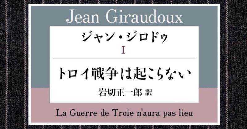 ジャン_ジロドゥ