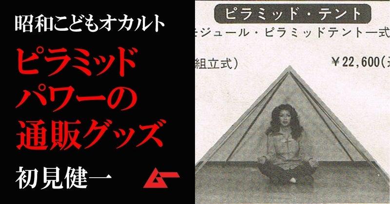 昭和こどもピラミッドパワー通販top