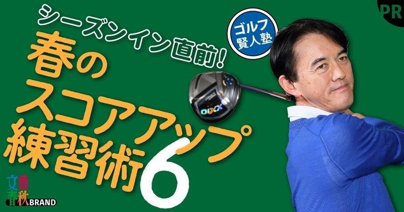 文藝春秋digital記事TOPゴルフタイアップ