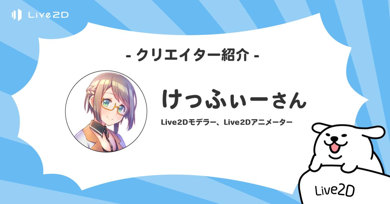 Live2Dクリエイター紹介#10 けっふぃーさん