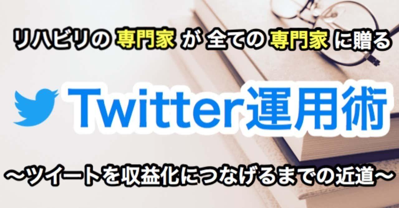 リハビリの専門家による全ての専門家に贈る_Twitter運用術__ツイートを収益化につなげるまでの近道_