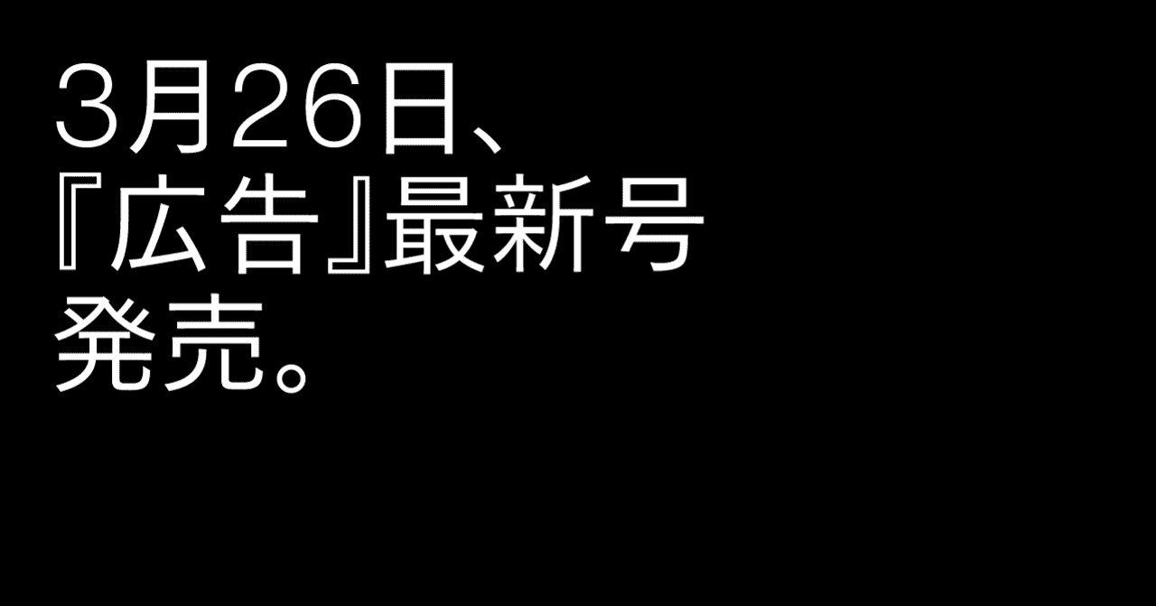 3月26日__広告_最新号発売