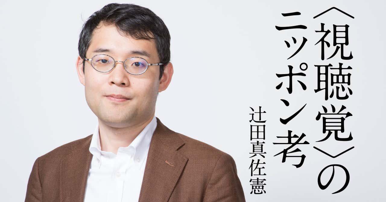 辻田真佐憲