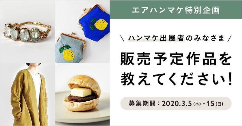 note_-_出展作家