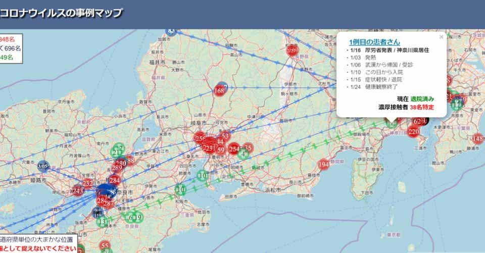 コロナ ウイルス 感染 者 マップ