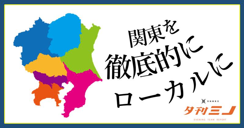 関東Zoom夕刊