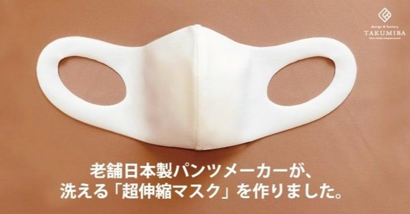 パンツメーカーがマスク