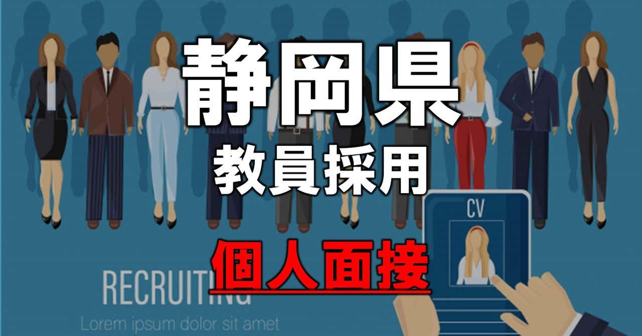 静岡県教員採用_個人面接の質問リスト