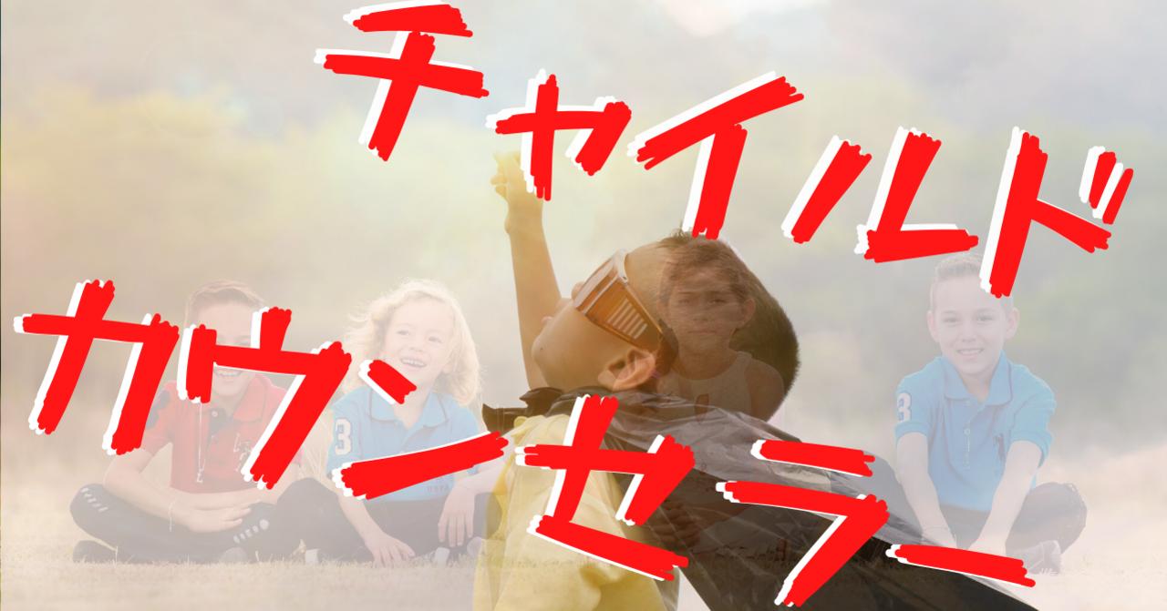 チャイルドカウンセラー_マガジン用
