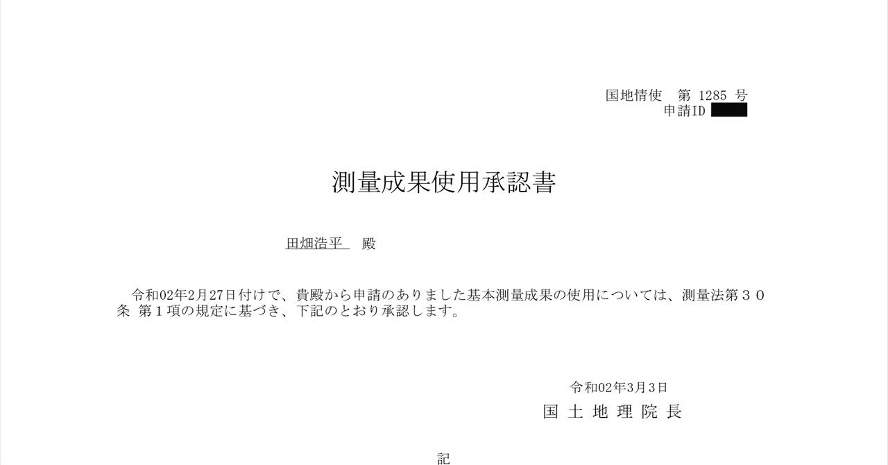 スクリーンショット_2020-03-07_10.01.18