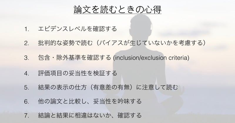 2019.3.23_論文の読み方_名古屋.005
