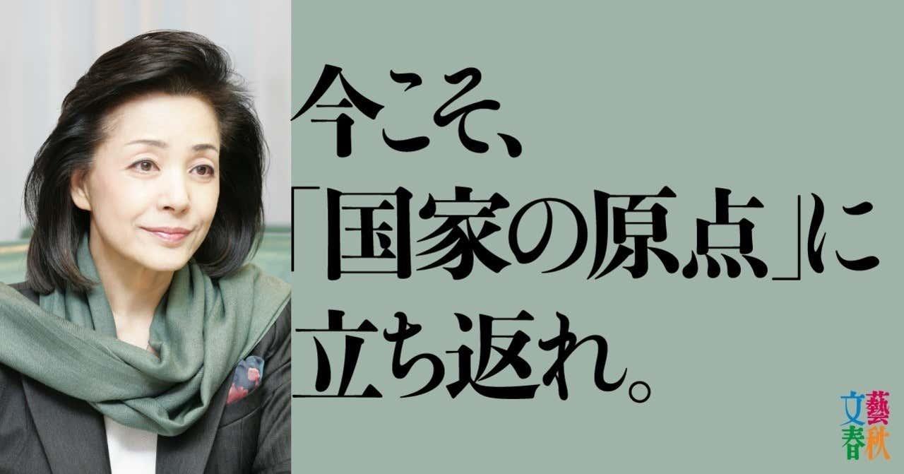文藝春秋digital記事TOP櫻井よしこ