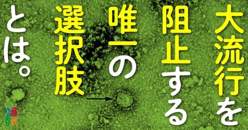 文藝春秋digital記事TOP医療崩壊