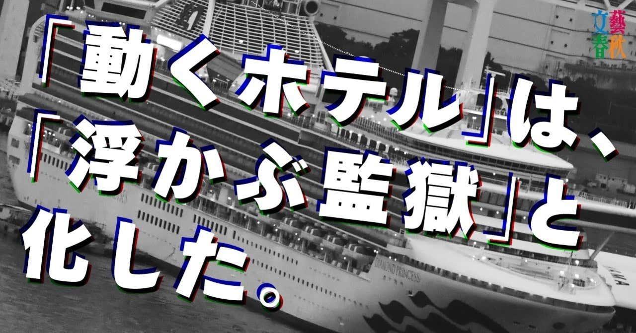 文藝春秋digital記事TOP広野しんじ