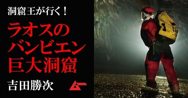 吉田勝次ラオス洞窟top
