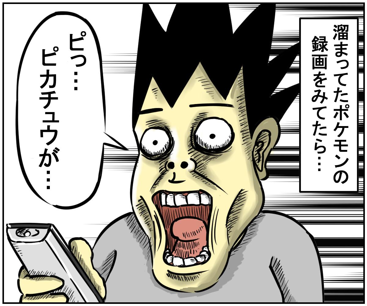 新しい ポケモン アニメ