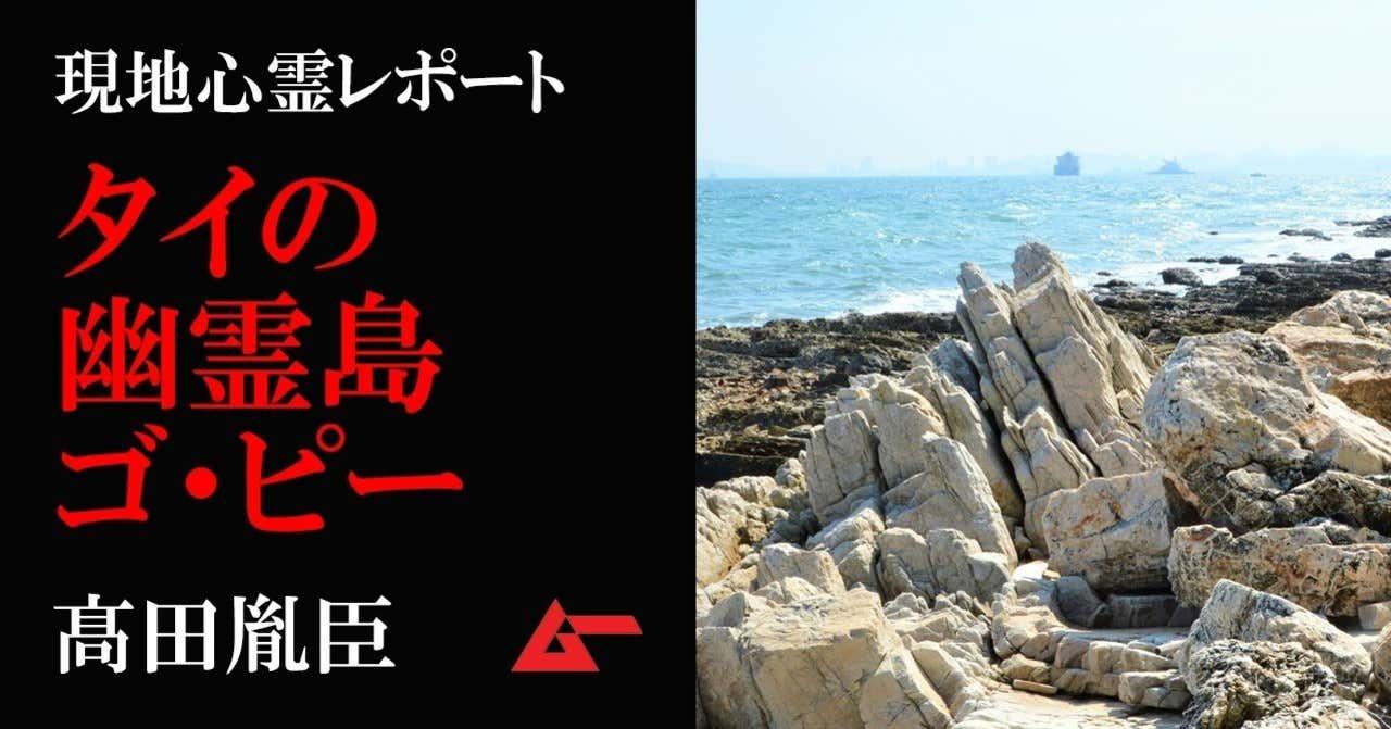 タイ幽霊島髙田top