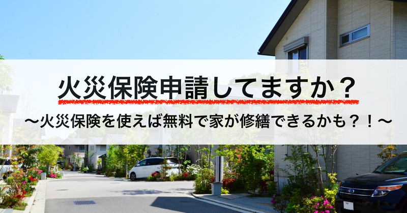 火災保険申請サポートとは_火災保険を活用して_無料で家を直そう_