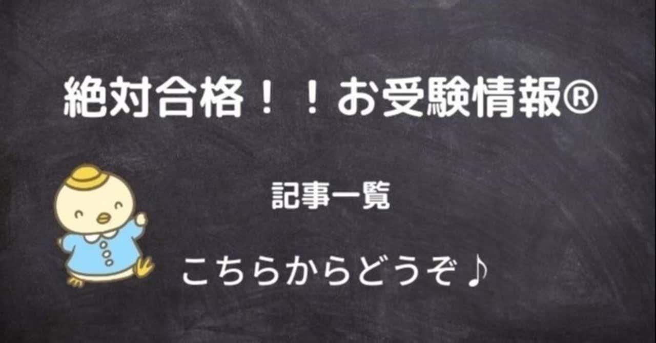 絶対合格__お受験情報_