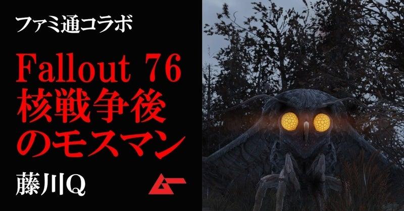 ムー通falout76top